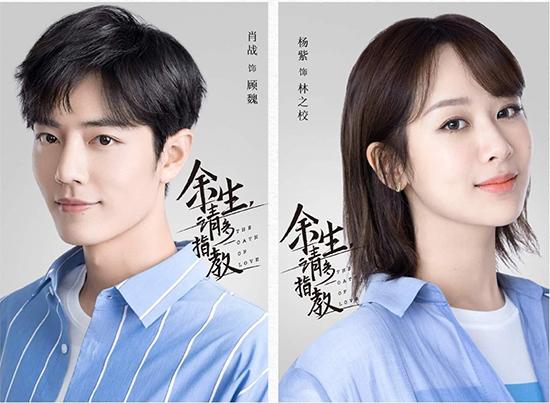 Cặp đôi gán ghép cho vui Dương Tử - Tiêu Chiến hợp tác trong phim mới - 1