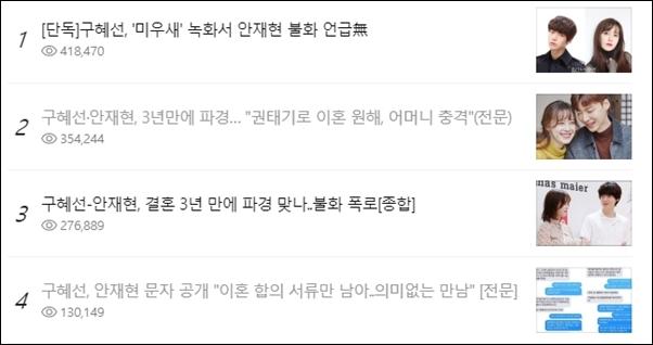 Rút kinh nghiệm từ Song - Song, Goo Hye Sun được khen vì đi trước một bước