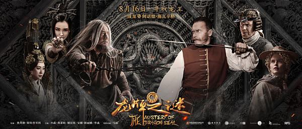 Phim có sự tham gia của dàn diễn viên Á - Âu.