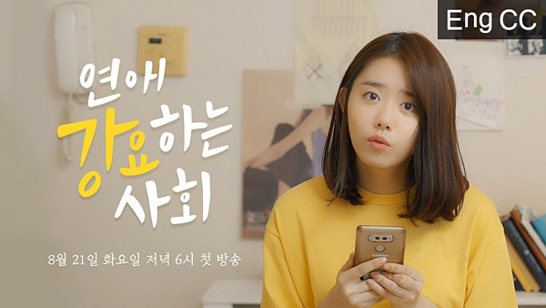 Kim So Hye trong Society That Forces Dating.