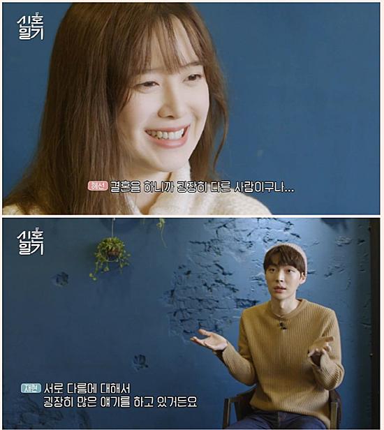 Ahn Jae Hyun và Goo Hye Sun trong show Nhật ký tân hôn năm 2017.