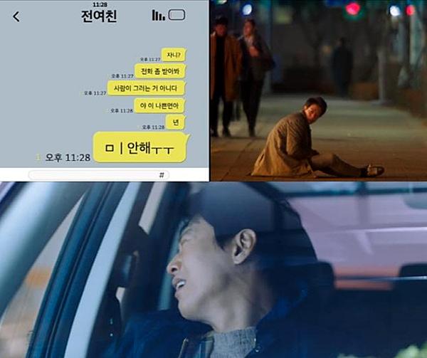 Nam chính Jae Hoon vô cùng đau khổ sau khi chia tay bạn gái.