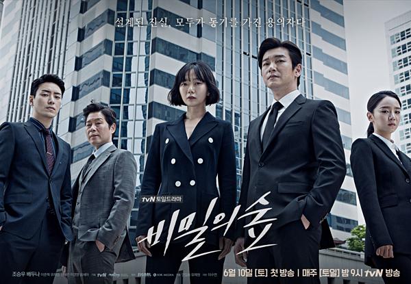 4 tác phẩm hình sự kinh dị trên màn ảnh Hàn