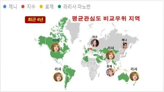 Nhìn tổng thể các khu vực trên thế giới, Ji Soo xếp thứ nhất ở Ba Lan, Rosé xếp thứ nhất ở Indonesia, Jennie ở Hàn Quốc còn Lisa xếp số một ở Mỹ, Nam Mỹ, Canada, Anh, Pháp, Đức, Thổ Nhĩ Kỳ, Thái Lan, Myanmar, Việt Nam, Australia, New Zealand, Nhật Bản.