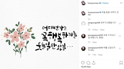 Nữ diễn viên Yoon Se Ah đăng bức ảnh có nội dung: Tôi phải mỉm cười ở đâu để được hạnh phúc, kèm theo chú thích: Trái tim tôi đang quặn thắt!!.