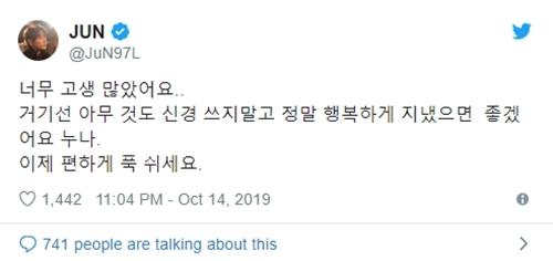 Jun (UKISS) viết trên Twitter: Chị đã trải qua rất nhiều. Em hy vọng chị sẽ không quan tâm đến bất cứ điều gì ở thế giới đó và chị sẽ thực sự hạnh phúc. Yên nghỉ nhé.