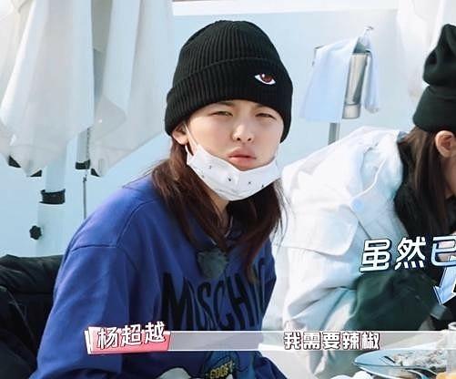 Trước đó, Dương Siêu Việt cũng từng bị chê vì mặt mộc kém sắc trên show thực tế của nhóm Rocket Girls.