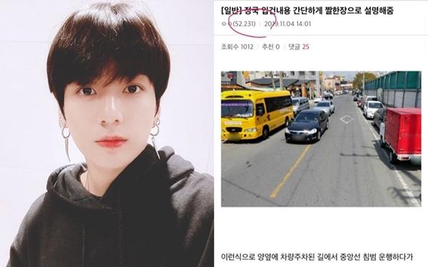 Fan cho rằng nguyên nhân khiến Jung Kook gây tai nạn có thể là do con phố chật hẹp và có nhiều xe đậu trái phép.