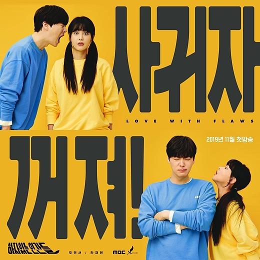 Phim Hàn tháng 11: Cuộc chạy đua của loạt drama tình cảm - 6