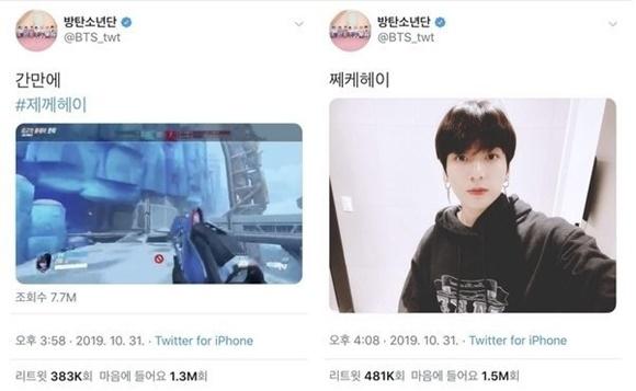 Jung Kook đăng bài lên Twitter vào ngày 31/10.