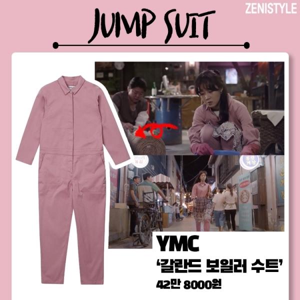 Trong tập 12, Dong Baek mặc một bộ jumpsuit màu hồng tro độc đáo đến từ đến từ thương hiệu YMC (You Must Create) có giá 8,6 triệu đồng.