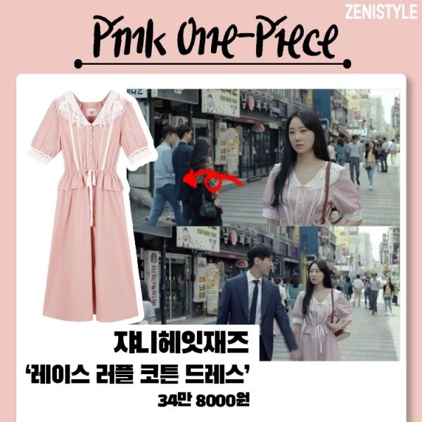 Dong Baek mê mẩn những chiếc váy chữ Acổ điển. Thiết kế màu hồng với cổ áo làm bằng ren, tay áo phồng, là một item xinh yêu khiến khán giả ấn tượng. Chiếc váy này đếntừ thương hiệu Johnny Hates Jazz cũng có giá khoảng 7 triệu đồng.