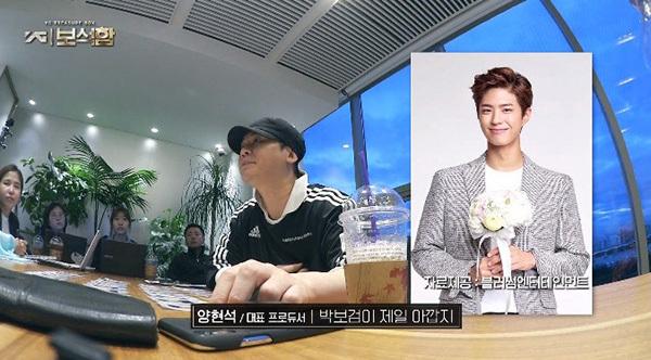 Yang Hyun Suk tiết lộ từng loại bỏ video thử giọng của Park Bo Gum. Nam diễn viên yêu thích âm nhạc và muốn trở thành ca sĩ trước khi chuyển hướng làm diễn viên.