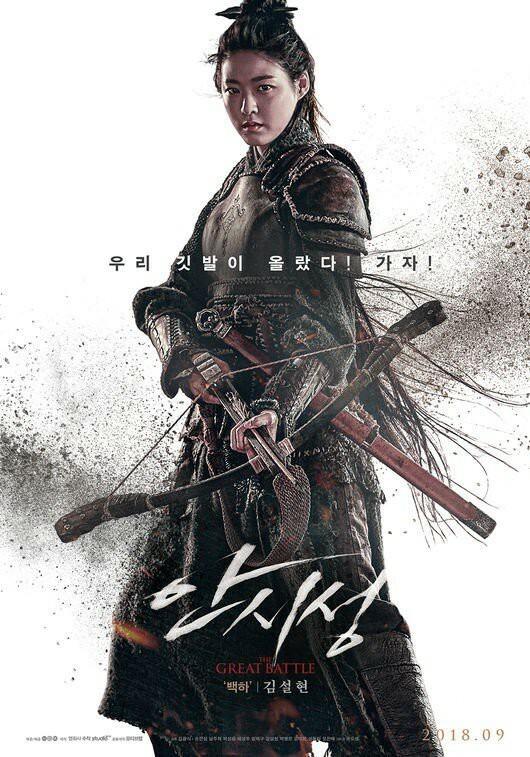 ...và đóng vai phụ trong bộ phim điện ảnh The Great Battle.
