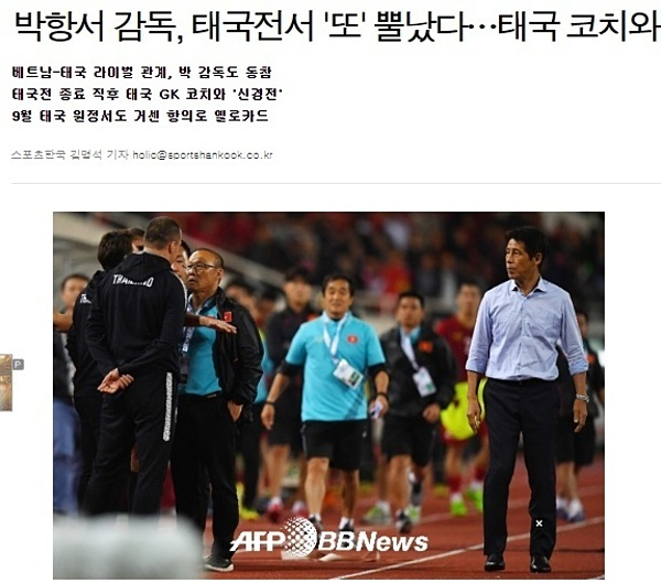 Tờ Sports Hankooki đưa tin về tình huống ngoài đường biên.