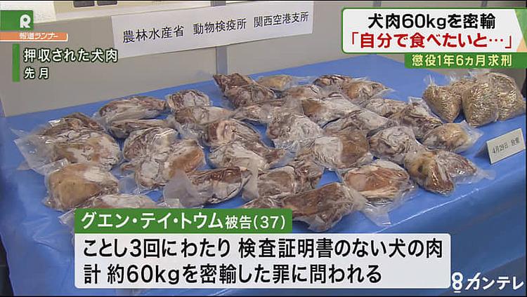 Một phụ nữ Việt bị kết án tù vì mang thịt chó vào Nhật