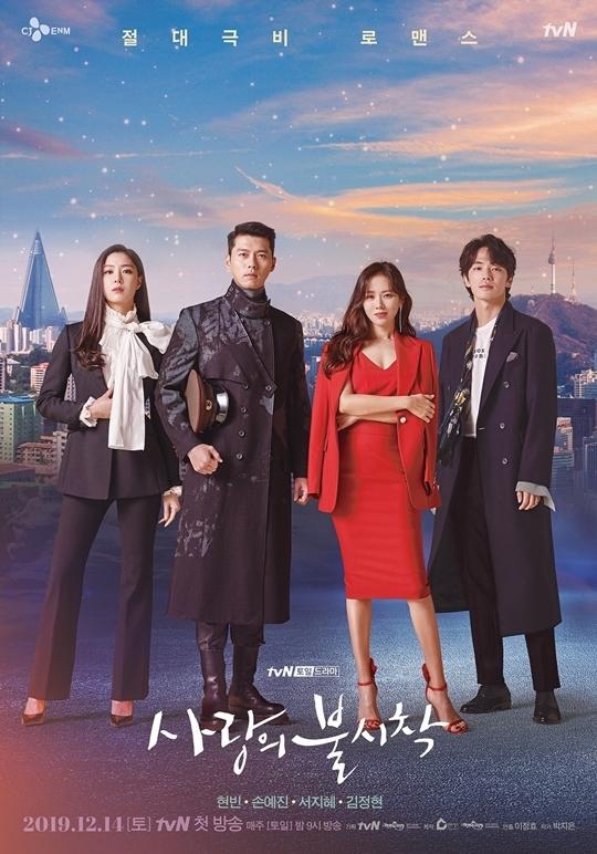 Phim lên sóng tập đầu vào 14/12 tới trên đài tvN.