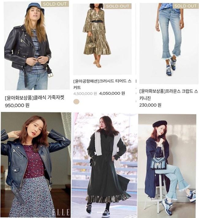 Yoona giúp hãng Micheal Kros và một số hãng thời trang khác cháy hàng nhiều item. Các dụng cụ làm bánh Waffle, dụng cụ cắt rau củ, áo khoác dài mà Yoona sử dụng trong chương trình Hyori Homestay hay snack Lay ở thị trường Đài Loan cũng sold-out nhờ đại diện Im Yoona.