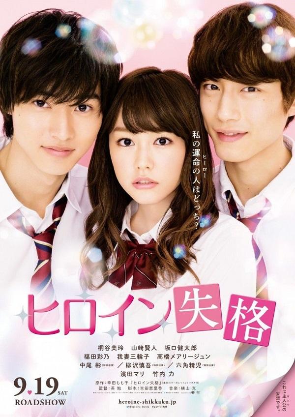 3 cặp đôi hãm nhất vũ trụ phim học đường Nhật Bản - 2