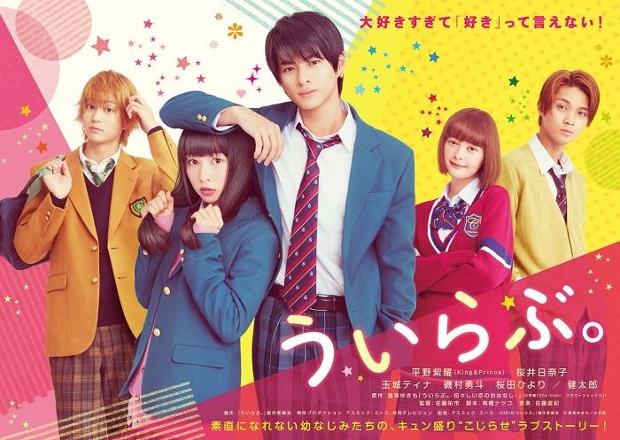 3 cặp đôi hãm nhất vũ trụ phim học đường Nhật Bản