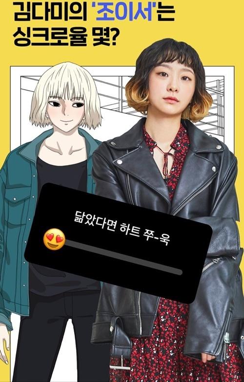 Jo Yi Seo hút fan bằng tính cách độc đáo.