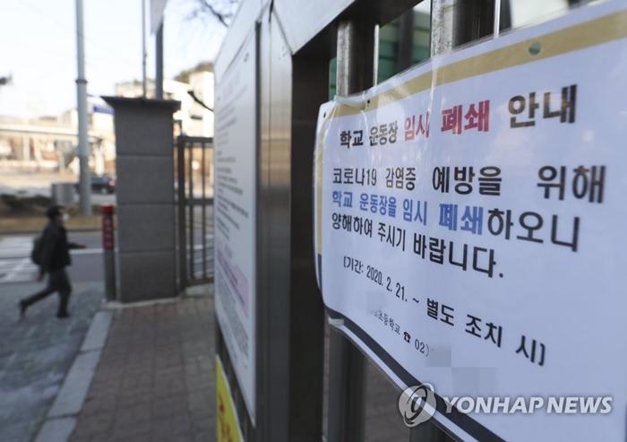 Một trường tiểu học ở Jongno-gu, Seoul, thông báo hoãn học vào chiều 2/3. Ảnh: Yonhap.