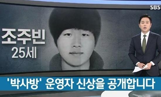 Truyền thông Hàn công bố danh tình kẻ cầm đầu.