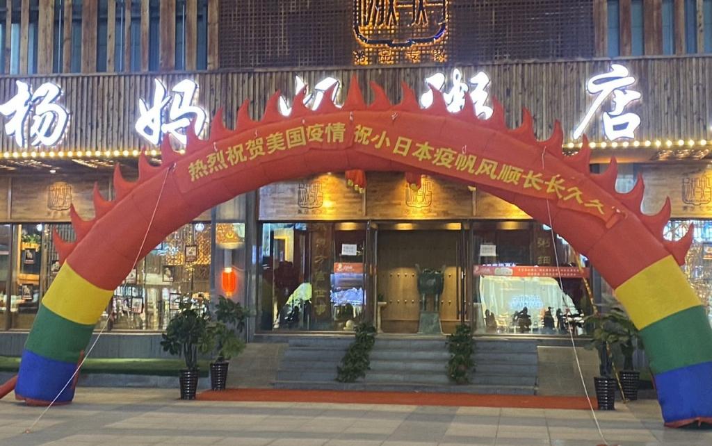 Biểu ngữ xấu xí gây phẫn nỗ tại Trung Quốc.