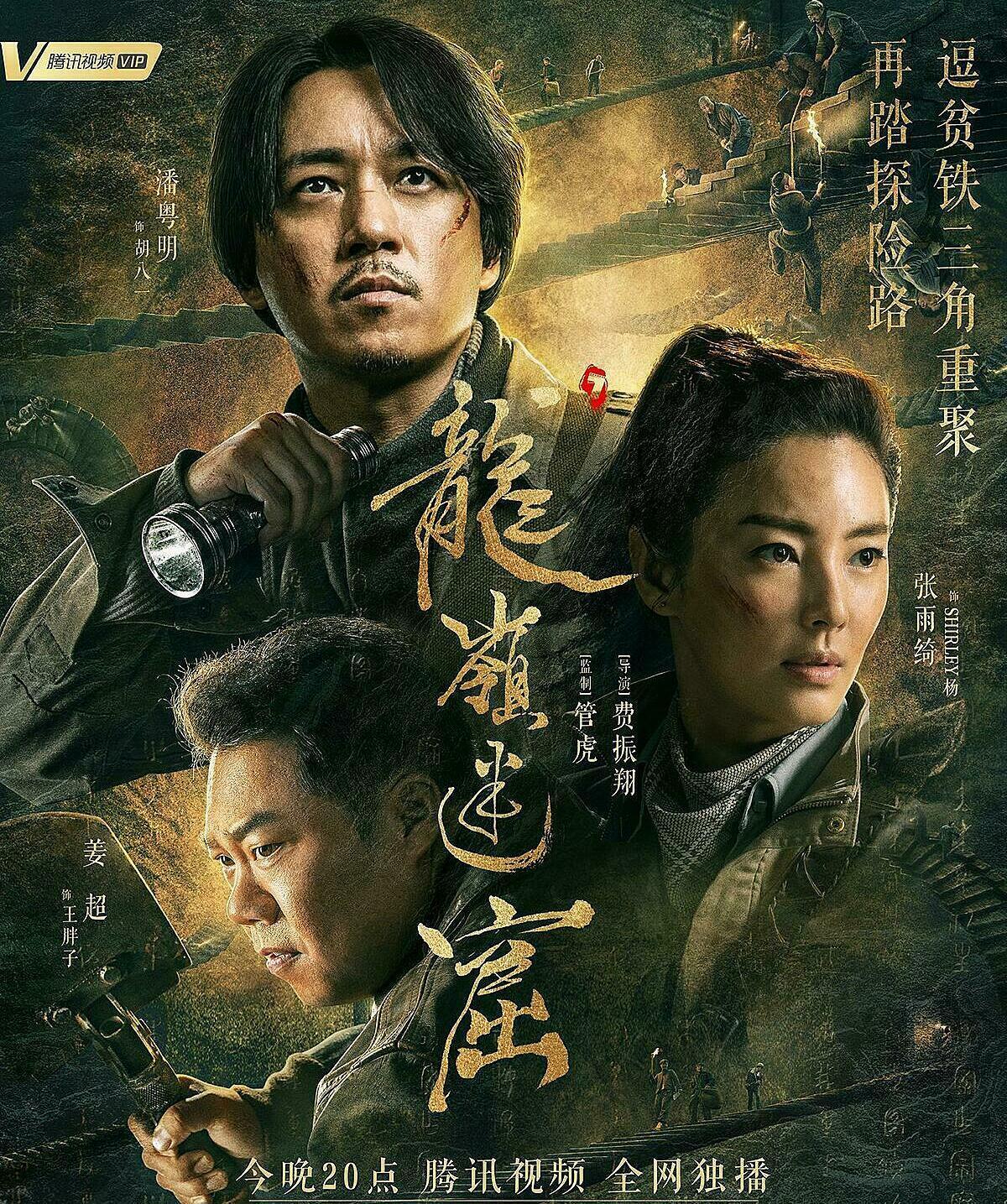 Top 5 phim truyền hình Trung Quốc có lượng view khủng long - 2
