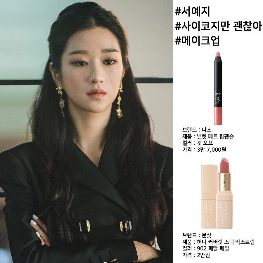 Để tạo đôi môi cam đồng ăn rơ với trang phục có nhiều chi tiết kim loại lấp lánh, Seo Ye Ji dùng cây son Nars Velvet Matte Lipstick Pencil có giá 27 USD (hơn 600k) kết hợp cùng cây son bình dân giá gần 400k của Moonshot.