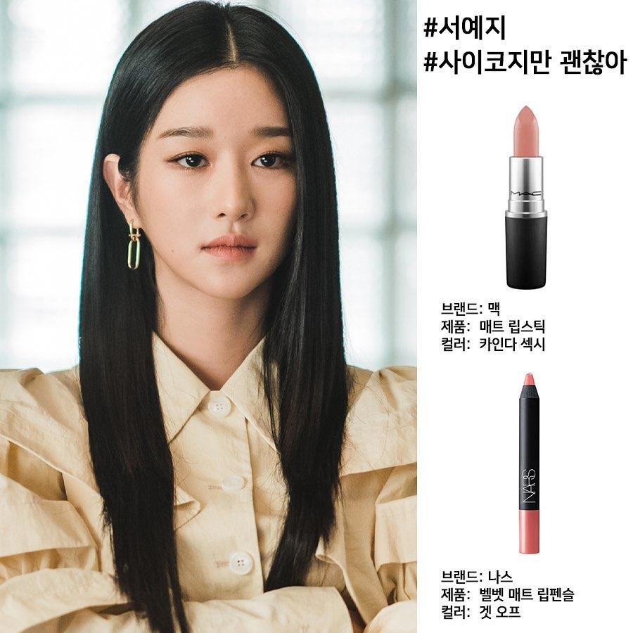 Hai màu son MAC và Nars cũng được kết hợp để tạo môi cam nhạt, giúp tôn đôi mắt khói của Seo Ye Ji thêm sâu, bí ẩn.