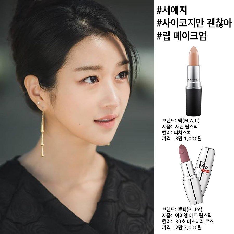 Các màu son được Seo Ye Ji sử dụng trong phim có mức giá không quá cao. Nữ diễn viên được êkíp dùng son MAC tông nude kết hợp với cây Pupa hồng vỏ đỗ, tạo đôi môi trang điểm như không.