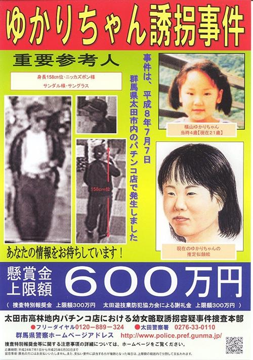 Chân dung phác họa Yukari ở tuổi 28.