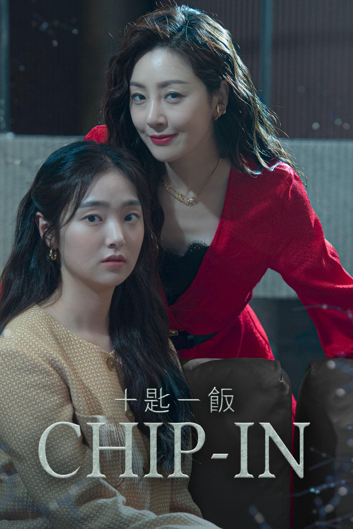 Oh Na Ra (váy đỏ) tiếp tục gây ấn tượng trong một phim tâm lý xã hội, sau Sky Castle.