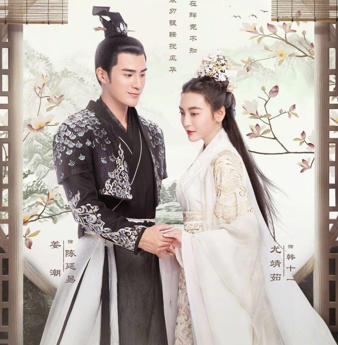 Poster hai nhân vật chính do Khương Triều, Vưu Tĩnh Như thủ vai.