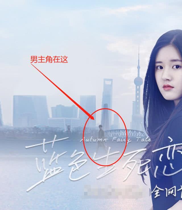 Các vai phụ đè đầu vai chính trên poster phim Trung Quốc - 12