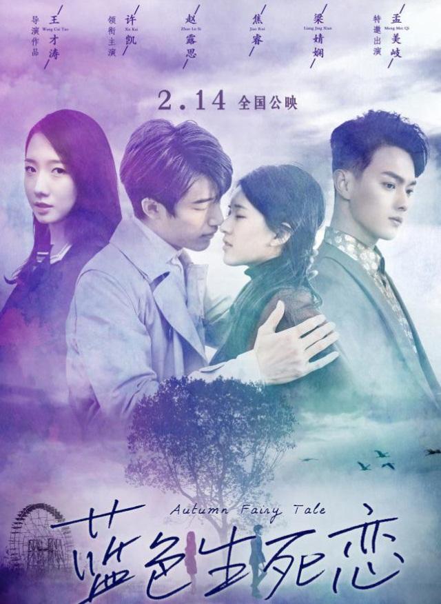 Các vai phụ đè đầu vai chính trên poster phim Trung Quốc - 14