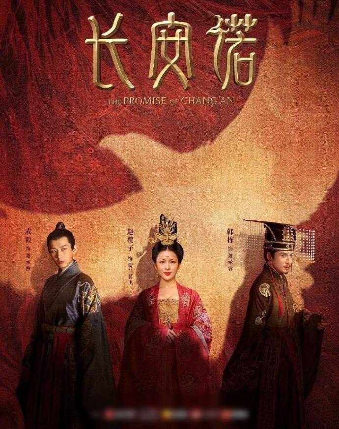Các vai phụ đè đầu vai chính trên poster phim Trung Quốc - 2