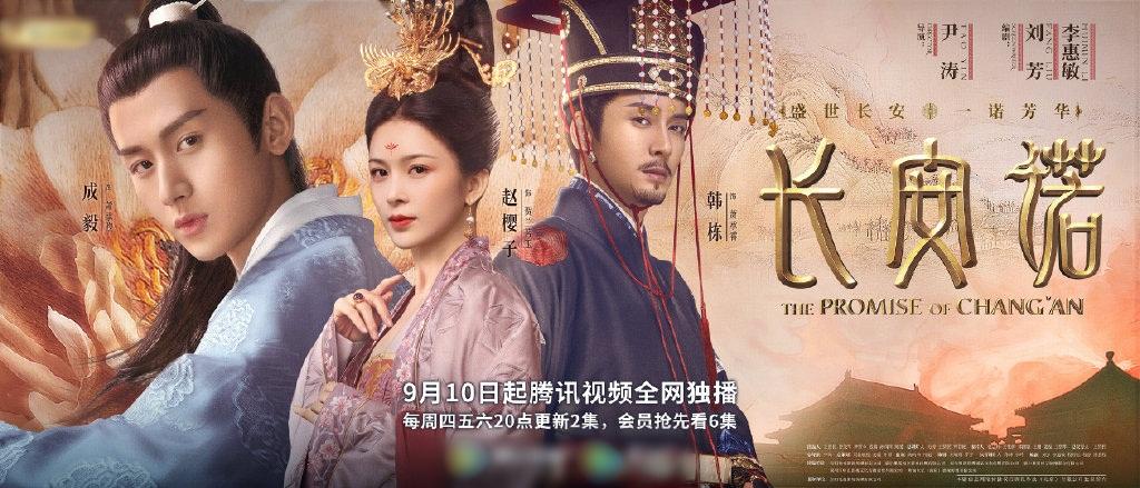 Các vai phụ đè đầu vai chính trên poster phim Trung Quốc