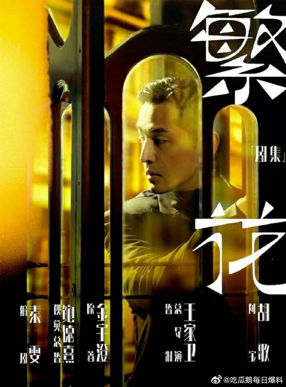 Poster của Hồ Ca trong phim Phồn hoa.