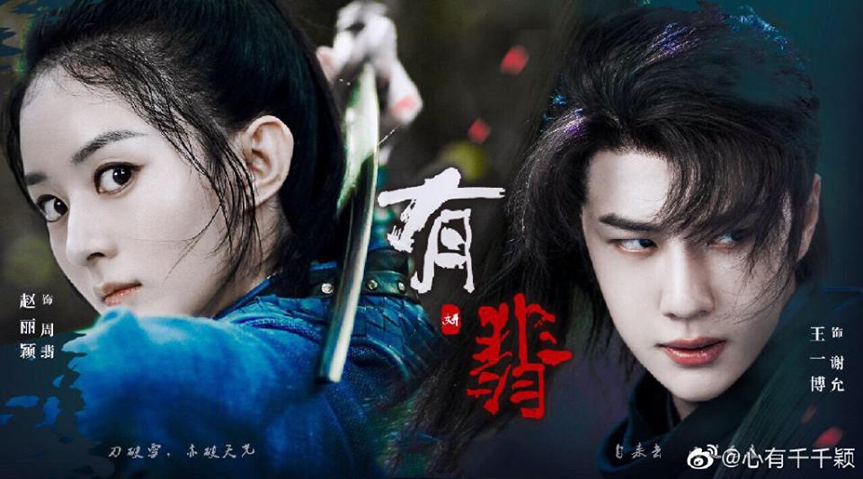 Phim Hữu Phỉ của Triệu Lệ Dĩnh và Vương Nhất Bác dự kiến sẽ ra mắt vào cuối năm 2020. Phim sẽ được phát sóng trên đài Bắc Kinh và nền tảng online Tencent. Đây cũng là bộ phim có sức hút lớn của năm nay, có số lượng khán giả bình chọn chờ xem lớn. Nội dung của Hữu Phỉ xoay quanh nữ hiệp giang hồ Chu Phỉ (Triệu Lệ Dĩnh) và hành trình hành tẩu của cô với sự trợ giúp của Đoan vương Tạ Duẫn (Vương Nhất Bác). Trailer phim được tung ra đã giành được sự đón nhận nồng nhiệt của khán giả. Triệu Lệ Dĩnh được khen trẻ lâu, tạo chemistry đỉnh với đàn em kém nhiều tuổi.