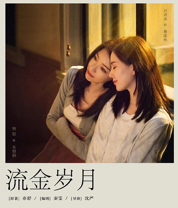 Lưu Thi Thi và Nghê Ni hợp tác với nhau trong bộ phim Lưu kim tuế nguyệt, dự kiến lên sóng năm 2021. Phim được chuyển thể từ tác phẩm của nhà văn Diệc Thư, kể về đôi bạn thân Chu Tỏa Tỏa và Tương Nam Ngôn gặp gỡ và cùng nhau vượt qua những khó khăn của cuộc sống. Phim cổ vũ giá trị nữ giới dưới bối cảnh những năm 90 tại Thượng Hải, khi mà giá trị người phụ nữ còn chưa được coi trọng. Trước đó, bản phim năm 1988 do Trương Mạn Ngọc và Chung Sở Hồng cũng rất thành công. Lưu Thi Thi và Nghê Ni được khen ngợi về khoản tạo hình. Tuy nhiên, diễn xuất của Lưu Thi Thi thời gian gần đây đang đi xuống, để lại nhiều nghi hoặc cho khán giả.