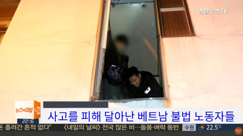 Cảnh sát Incheon có mặt tại hiện trường.