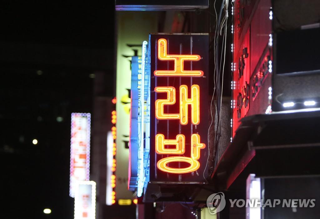 Phòng hát karaoke ở Incheon, nơi xảy ra vụ việc.