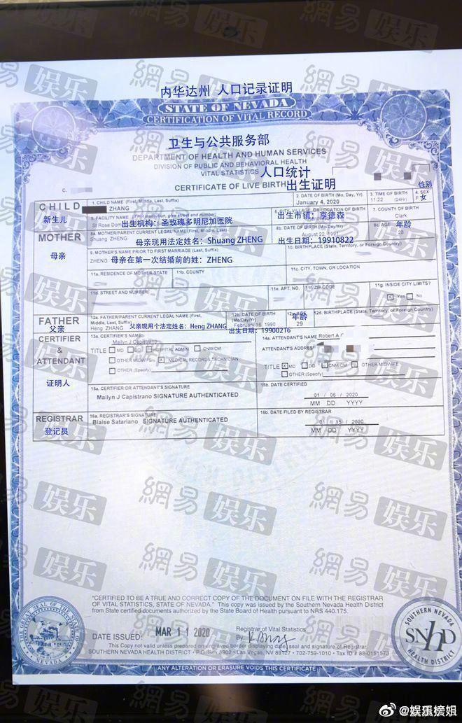 Giấy khai sinh ghi tên người mẹ là Trịnh Sảng.