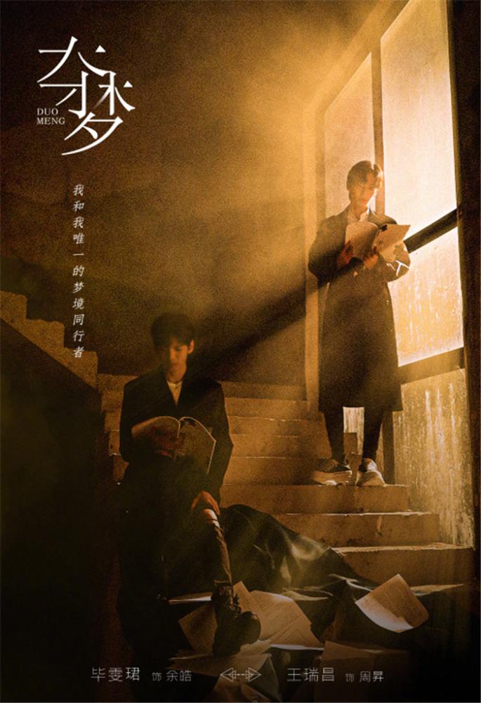 Poster Đoạt mộng.