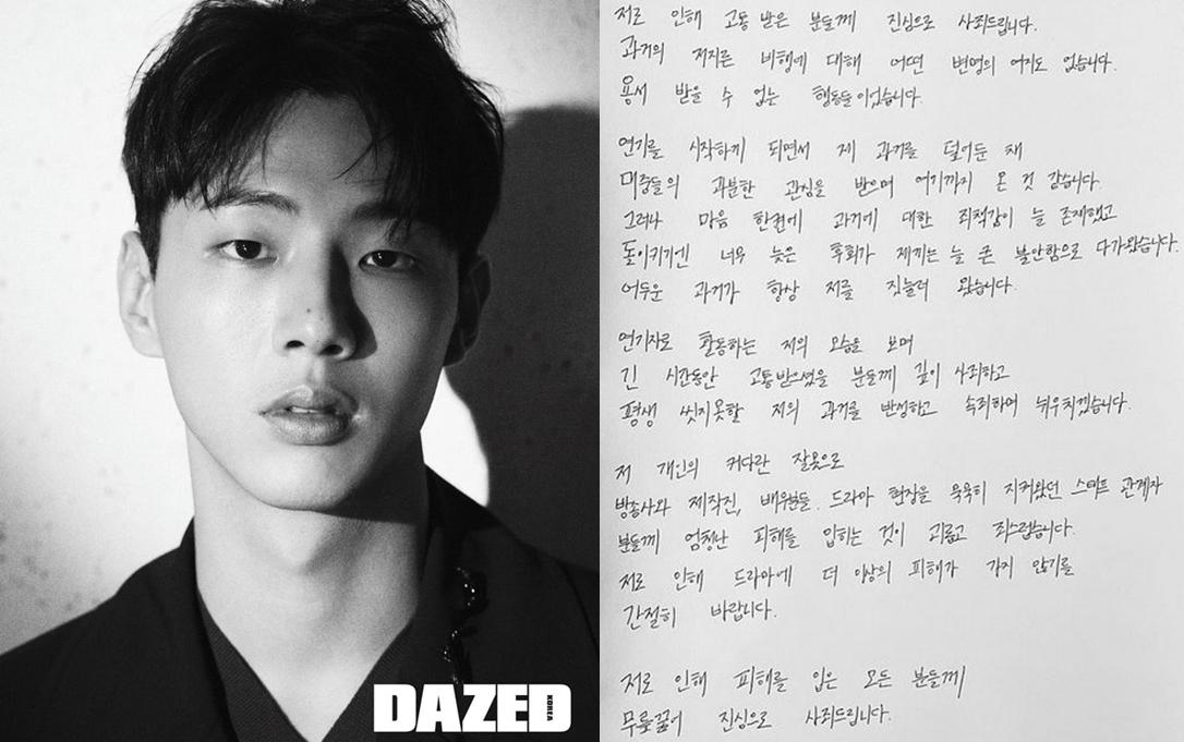 Diễn viên Ji Soo thừa nhận bạo lực học đường, quấy rối tình dục thời đi học - 1