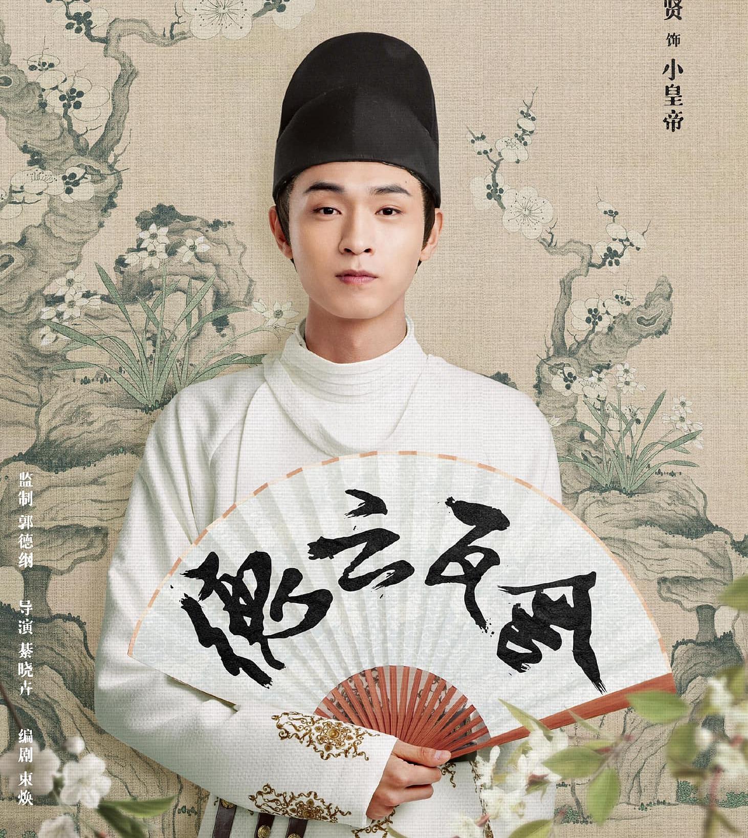 Nam chính của Triệu Tiểu Đường là Tần Tiêu Hiền, một diễn viên kịch sinh năm 1997, dấu ấn rất mờ nhạt trên màn ảnh. Sự kết hợp với nam chính vô danh cũng mang đến thiệt thòi cho Triệu Tiểu Đường khi không được truyền thông chú ý nhiều.