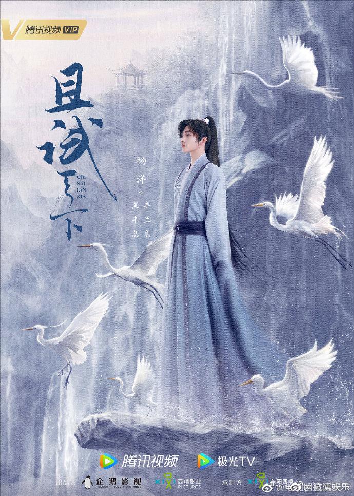 Dương Dương thì vẫn đẹp trai như mọi khi trên poster phim chính thức. Nam diễn viên trông ngày càng trẻ, nhìn như một người mới vào nghề.