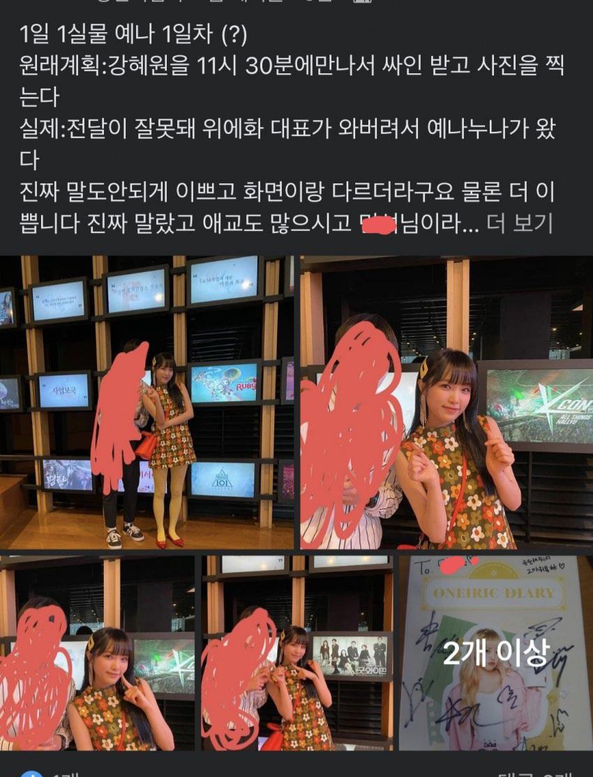 Cựu thành viên IZONE gây tranh cãi khi hẹn hò riêng với fanboy